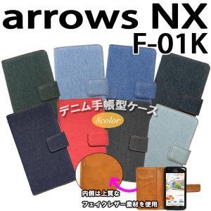 F-01K arrowsNX 対応 デニム オーダーメイド 手帳型ケース TPU シリコン カバー ケース スマホ スマートフォン アローズ trends