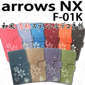 F-01K arrowsNX 対応 和風花柄ステンシルデコ オーダーメイド 手帳型ケース TPU シリコン カバー ケース trends