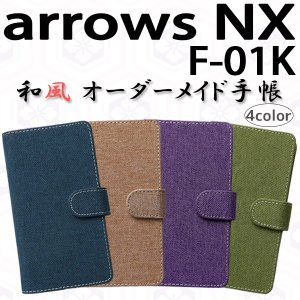 F-01K arrowsNX 対応 和風 オーダーメイド 手帳型ケース TPU シリコン カバー ケース スマホ スマートフォン アローズ trends