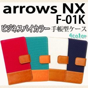 F-01K arrowsNX 対応 ビジネスバイカラー手帳型ケース TPU シリコン カバー オーダーメイド trends