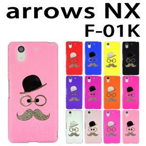 F-01K arrows NX 対応 デコシリコン ひげ帽子 ケース カバー アローズ スマホ スマートフォン trends