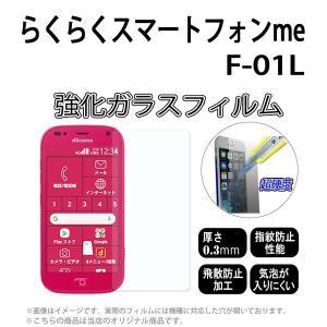 F-01L らくらくスマートフォンme 対応 当店オリジナル スマートフォン 強化ガラスフィルム  ...