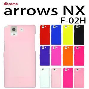 arrows NX F-02H 対応 当店オリジナル シリコンケース  お使いの大切なスマートフォン...