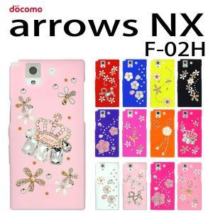 arrows NX F-02H 対応 Flower-deco デコシリコンケース カバー アローズ スマホ  スマートフォン trends