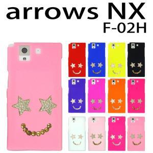 arrows NX F-02H 対応 スマイルデコ デコシリコン スマートフォン ケース カバー trends