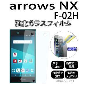 arrows NX F-02H 対応 強化ガラスフィルム [arrows NX F-02H  シール アローズ スマホ スマートフォン ケース カバー ]|trends