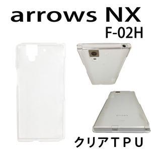 『強化ガラスフィルム付き』 arrows NX F-02H 対応 クリアTPUケース カバー アロー...