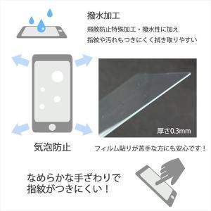 arrows NX F-02H 対応 強化ガラスフィルム [arrows NX F-02H  シール アローズ スマホ スマートフォン ケース カバー ]|trends|04