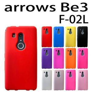 F-02L arrows Be3 対応 シリコン ケース カバー 全12色 F-02Lケース F-02Lカバー スマホ スマートフォン|trends