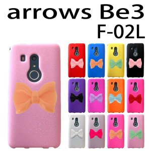F-02L arrows Be3 対応 リボン デコシリコンケース カバー スマホ スマートフォン|trends