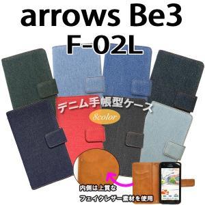 F-02L arrows Be3 対応 デニム オーダーメイド 手帳型ケース 手帳型カバー F-02Lカバー F-02Lケース スマホ スマートフォン|trends
