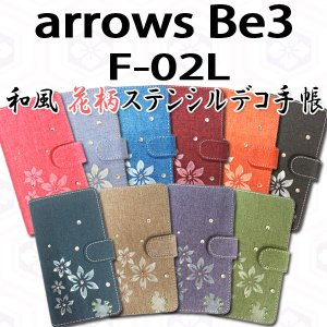 F-02L arrows Be3 対応 和風花柄ステンシルデコ オーダーメイド 手帳型ケース 手帳カバー F-02Lカバー F-02Lケース スマホ スマートフォン|trends