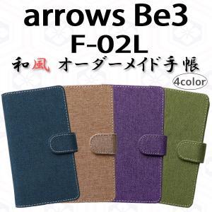 F-02L arrows Be3 対応 和風 オーダーメイド 手帳型ケース TPU シリコン カバー ケース スマホ スマートフォン|trends