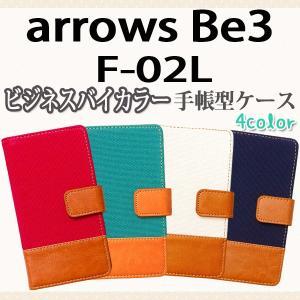 F-02L arrows Be3 対応 ビジネスバイカラー手帳型ケース 手帳型カバー オーダーメイド F-02Lケース F-02Lカバー 手帳ケース 手帳カバー|trends
