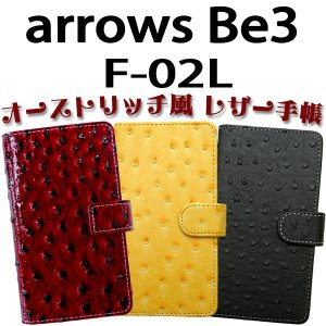 F-02L arrows Be3 対応 オーストリッチ風レザー手帳型ケース 手帳型カバー F-02Lケース F-02Lカバー 手帳ケース 手帳カバー|trends