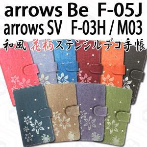 F-05J arrows Be / F-03H arrows...