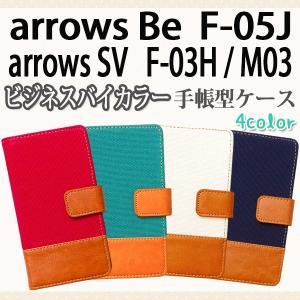 F-05J arrows Be / arrows SV F-...