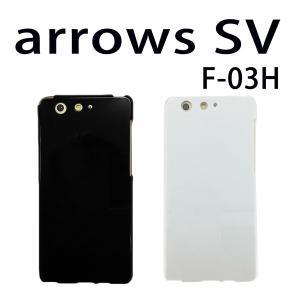 arrows SV F-03H 対応 TPUケース カバー アローズ スマホ スマートフォン 白TPU 黒TPU|trends