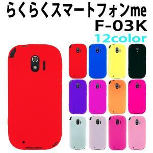 F-03K らくらくスマートフォンme 対応 当店オリジナル シリコンケース  お使いの大切なスマー...