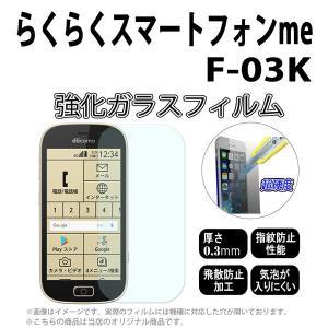 F-03K らくらくスマートフォンme 対応 強化ガラスフィ...