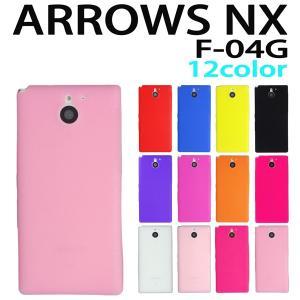 ARROWS NX F-04G 対応 当店オリジナル シリコンケース お使いの大切なスマートフォンの...