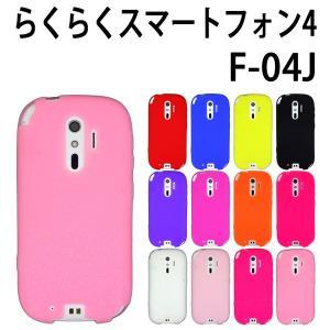 F-04J らくらくスマートフォン4 対応 当店オリジナル シリコンケース  お使いの大切なスマート...