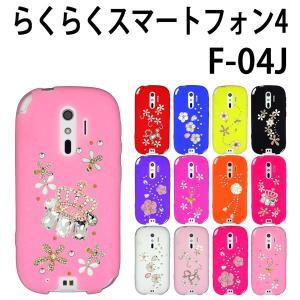 F-04J らくらくスマートフォン4 対応 Flower-d...
