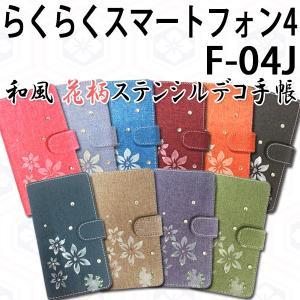 F-04J らくらくスマートフォン4 対応 和風花柄ステンシルデコ オーダーメイド 手帳型ケース TPU シリコン カバー ケース スマホ スマートフォン