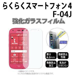 F-04J らくらくスマートフォン4 対応  当店オリジナル スマートフォン 強化ガラスフィルム  ...