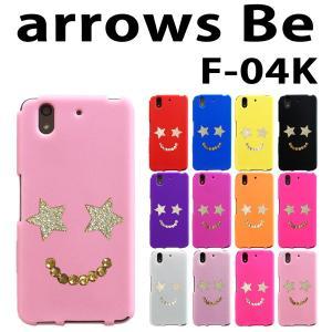 F-04K arrows Be 対応 スマイルデコ デコシリコンケース カバー スマートフォン スマホ アローズ trends