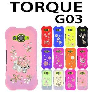 G03 TORQUE 対応 Flower-deco デコシリコンケース カバー スマホ  スマートフォン トルク trends