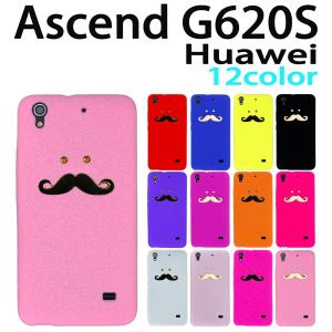 Huawei Ascend G620S 対応 デコシリコン ケース ひげデコ ケース カバー アセンド スマホ スマートフォン trends