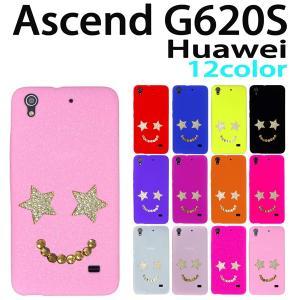Ascend G620S Huawei 対応 スマイルデコ デコシリコン スマートフォン ケース カバー スマホ trends