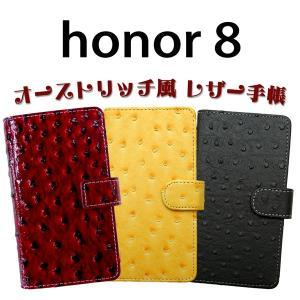 honor8 対応 オーストリッチ風レザー手帳型ケース TPU シリコン カバー オーダーメイド|trends