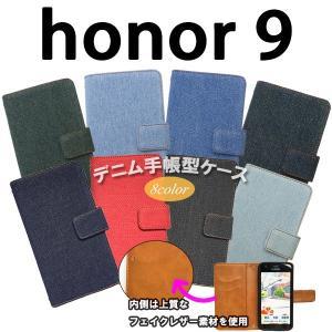 honor9 対応 デニム オーダーメイド 手帳型ケース TPU シリコン カバー ケース スマホ スマートフォン huawei trends