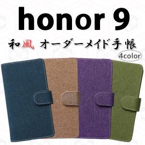 honor9 対応 和風 オーダーメイド 手帳型ケース TPU シリコン カバー ケース スマホ スマートフォン huawei trends