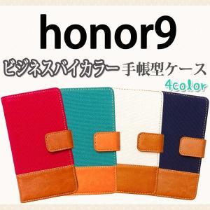 honor9 対応 ビジネスバイカラー手帳型ケース TPU シリコン カバー オーダーメイド huawei trends