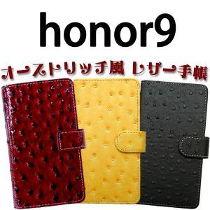 honor9 対応 オーストリッチ風レザー手帳型ケース TPU シリコン カバー オーダーメイド HUAWEI|trends