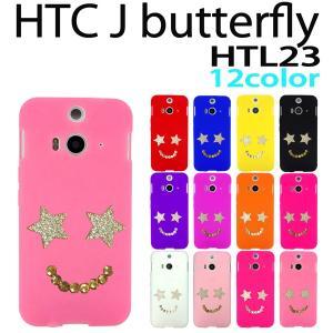 HTC J butterfly HTL23 対応 スマイルデコ デコシリコン スマートフォン ケース カバー スマホ trends