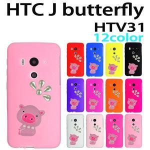 HTC J butterfly HTV31 デコシリコン ケース ぶたに真珠 ケース カバー スマホ スマートフォン|trends