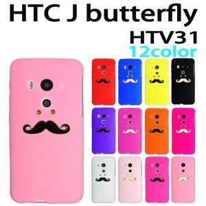 HTC J butterfly HTV31 対応 デコシリコン ケース ひげデコ ケース カバー スマホ スマートフォン trends
