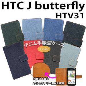 HTC J butterfly HTV31 対応 デニム オーダーメイド 手帳型ケース TPU シリコン カバー ケース スマホ スマートフォン|trends