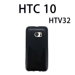 HTC 10 HTV32 対応 TPUケース カバー スマホ スマートフォン 黒TPU 白TPU|trends