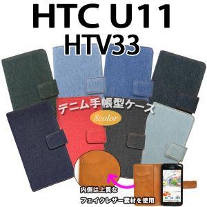 HTV33  HTC U11 対応 デニム オーダーメイド 手帳型ケース TPU シリコン カバー ケース|trends