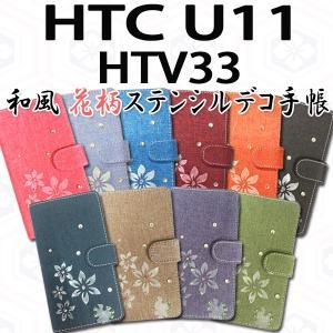 HTV33 HTC U11 和風花柄ステンシルデコ オーダーメイド 手帳型ケース TPU シリコン|trends