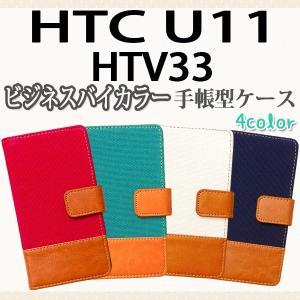 HTV33 HTC U11 対応 ビジネスバイカラー手帳型ケース TPU シリコン カバー|trends