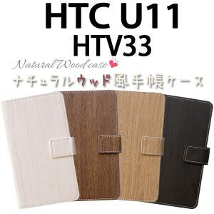 HTV33 HTC U11 対応 ナチュラルウッド風 手帳型ケース TPU シリコン カバー オーダーメイド|trends