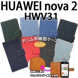 HWV31 HUAWEI nova2 対応 デニム オーダーメイド 手帳型ケース TPU シリコン カバー ケース スマホ スマートフォン|trends