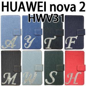 HWV31 HUAWEI nova2 対応 デニム オーダーメイド手帳型 イニシャルデコケース カバー スマホ スマートフォン|trends