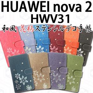 HWV31 HUAWEI nova2 対応 和風花柄ステンシルデコ オーダーメイド 手帳型ケース TPU シリコン カバー ケース スマホ スマートフォン|trends
